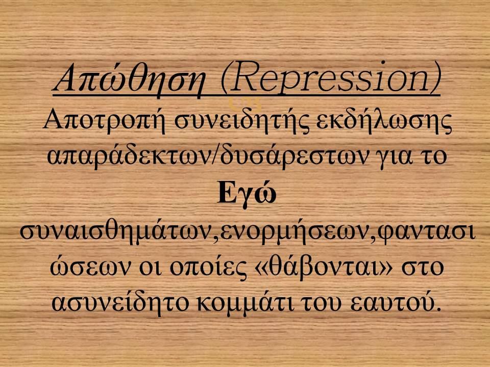 Απώθηση (Repression)