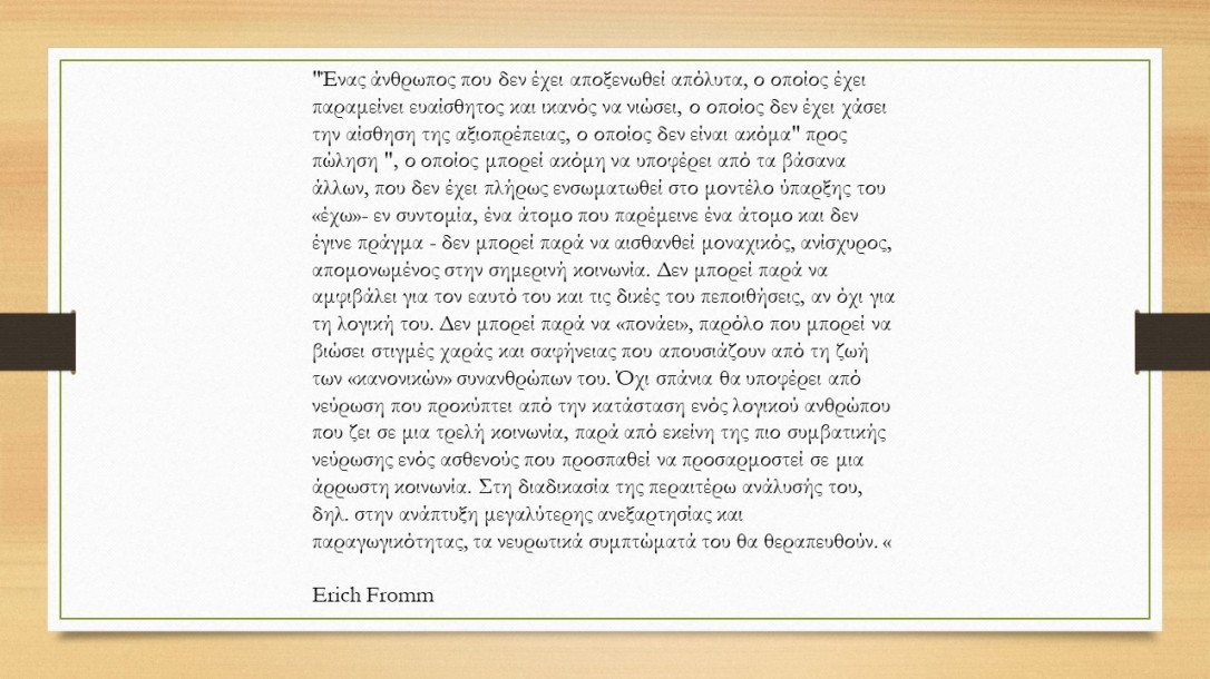 Erich Fromm neurosis society